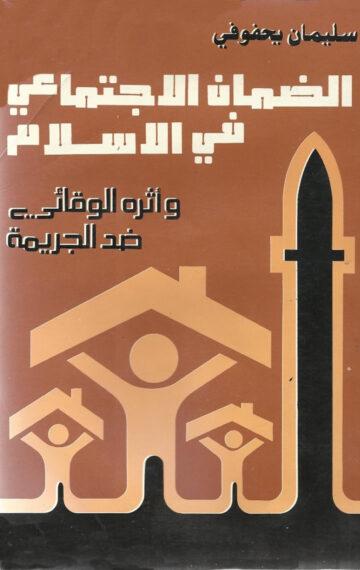 الضمان الاجتماعي في الاسلام